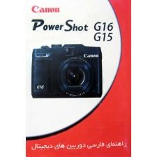 کتاب راهنمای PowerShot G16 G15