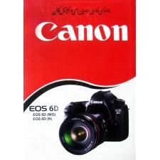 کتاب راهنمای CANON EOS 6D