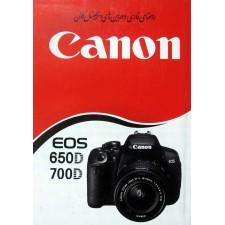 کتاب راهنمای CANON EOS 650D 700D