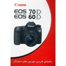 کتاب راهنمای CANON EOS 60D 70D