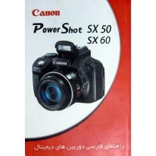 کتاب راهنمای PowerShot SX50 SX60